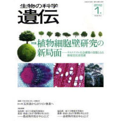 生物の科学遺伝  66-1 /エヌ・ティ-・エス
