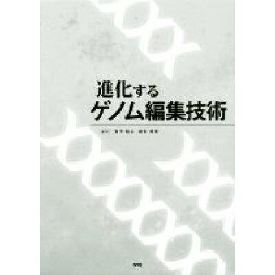 進化するゲノム編集技術   /エヌ・ティ-・エス/真下知士