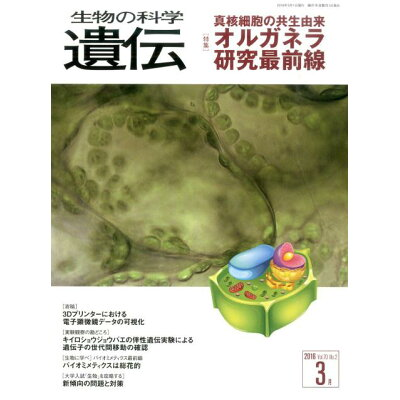 生物の科学遺伝  70-2 /エヌ・ティ-・エス