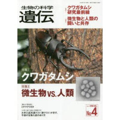 生物の科学遺伝  Vol.72 No.4(201 /エヌ・ティ-・エス