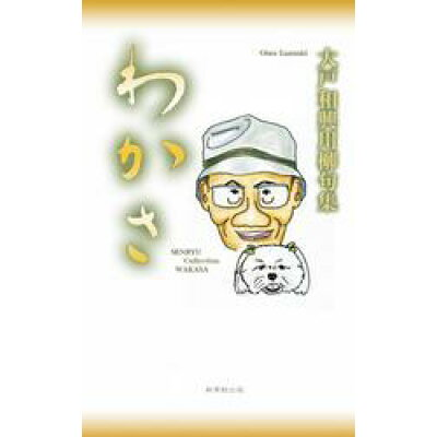 わかさ 大戸和興川柳句集  /新葉館出版/大戸和興