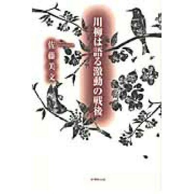 川柳は語る激動の戦後   /新葉館出版/佐藤美文