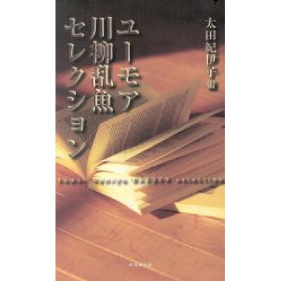 ユ-モア川柳乱魚セレクション   /新葉館出版/今川乱魚