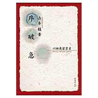 序破急   /新葉館出版/吉本桂香