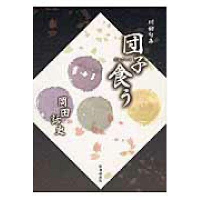 団子食う 川柳句集  /新葉館出版/岡田話史