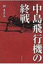 中島飛行機の終戦   /新葉館出版/西まさる