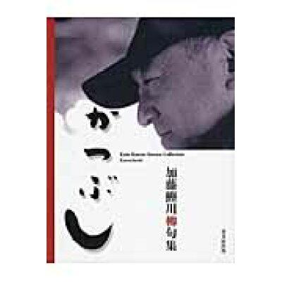かつぶし 加藤鰹川柳句集  /新葉館出版/加藤鰹
