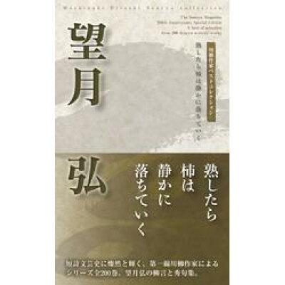 川柳作家ベストコレクション 望月 弘 望月弘