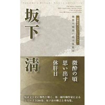 川柳作家ベストコレクション 坂下 清 坂下清