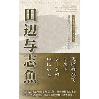 川柳作家ベストコレクション 田辺与志魚 田辺与志魚