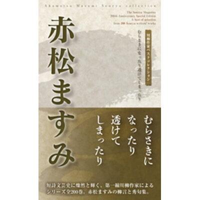 川柳作家ベストコレクション 赤松ますみ 赤松ますみ