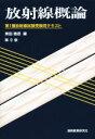 放射線概論 第1種放射線試験受験用テキスト  第9版/通商産業研究社/柴田徳思