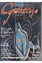 ギャラリ-  2003 vol.12 /ギャラリ-ステ-ション