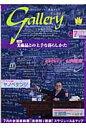 ギャラリ- ア-トフィ-ルド探訪ガイド 2005 vol.7 /ギャラリ-ステ-ション