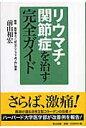 リウマチ・関節症を治す完全ガイド   /彩土出版/森下一美