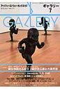 ギャラリ-  2010 v.7 /ギャラリ-ステ-ション