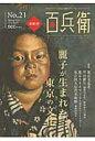 美術屋・百兵衛  第21号(2012年春) /麗人社