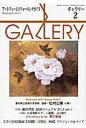 ギャラリ- ア-トフィ-ルドウォ-キングガイド 2014 vol.2 /ギャラリ-ステ-ション