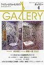ギャラリ- ア-トフィ-ルドウォ-キングガイド 2014 vol.4 /ギャラリ-ステ-ション