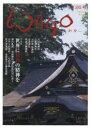 WAGO 和合 「和」と神社の幸せ情報誌 第26号(平成30年) /偶庵