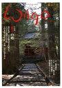WAGO 和合「和」と神社の幸せ情報誌 第27号(平成30年) /偶庵