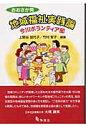 おおさか発地域福祉実践論 今川ボランティア部  /万葉舎/上野谷加代子
