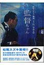 監督ちゃん 松尾スズキの映画『恋の門』制作日記  /ロッキング・オン/松尾スズキ