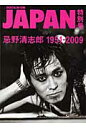 忌野清志郎1951-2009   /ロッキング・オン