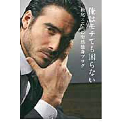 俺はモテても困らない 松尾スズキの突然独身ブログ  /ロッキング・オン/松尾スズキ