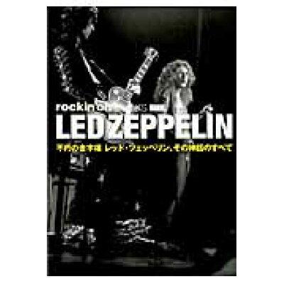 Led Zeppelin   /ロッキング・オン