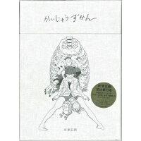 かいじゅうずかん   /ロッキング・オン/米津玄師