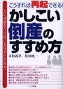 かしこい倒産のすすめ方 こうすれば再起できる!  /ア-ク出版/末松義章