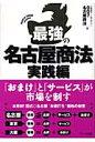最強の名古屋商法  実践編 /ア-ク出版/007名古屋商法編集部