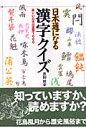 日本通になる漢字クイズ 美しい日本の言葉1000  /ア-ク出版/志田唯史