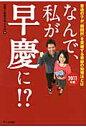 なんで、私が早慶に!? 普通の子が「難関校」を突破する奇跡の勉強法とは 2011年版 /ア-ク出版/受験と教育を考える会