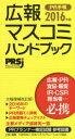 PR手帳 広報・マスコミハンドブック 2016 /ア-ク出版/日本パブリック・リレ-ションズ協会