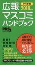 PR手帳 広報・マスコミハンドブック 2018年版 /ア-ク出版/日本パブリック・リレ-ションズ協会