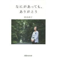 なにがあっても、ありがとう   /あさ出版/鮫島純子