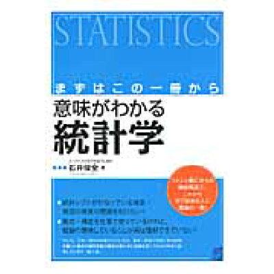 意味がわかる統計学 まずはこの一冊から  /ベレ出版/石井俊全