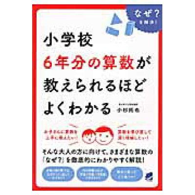 小学校6年分の算数が教えられるほどよくわかる なぜ?を解決!  /ベレ出版/小杉拓也