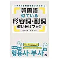 韓国語似ている形容詞・副詞使い分けブック   /ベレ出版/河村光雅