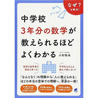 中学校3年分の数学が教えられるほどよくわかる   /ベレ出版/小杉拓也