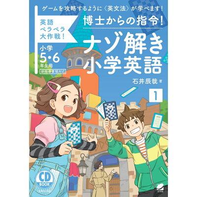 博士からの指令!ナゾ解き小学英語〈1〉 CD BOOK