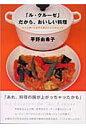 「ル・クル-ゼ」だから、おいしい料理   /地球丸/平野由希子