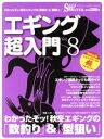 エギング超入門  vol.8 /地球丸