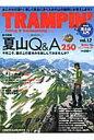 トランピン  vol.12 /地球丸