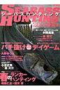 シ-バスハンティング  2014春夏号 /地球丸