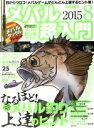 メバル超入門  vol.8 /地球丸