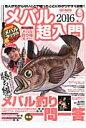 メバル超入門  vol.9 /地球丸