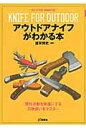 アウトドアナイフがわかる本 野外活動を快適にする刃物使いをマスタ-  /地球丸/蓬莱博史